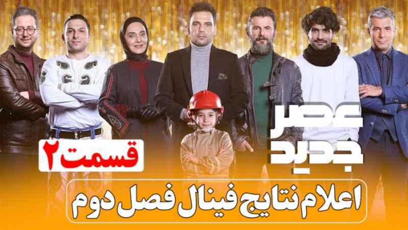 ویژه برنامه اعلام نتایج فینال فصل دوم عصر جدید - قسمت 2