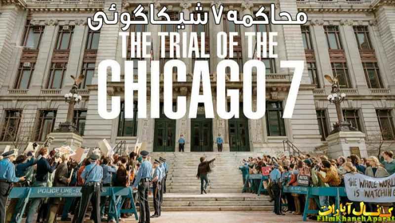 فیلم خارجی - محاکمه 7 شیکاگویی - دوبله فارسی