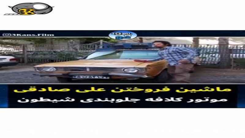 ماشین فروختن علی صادقی