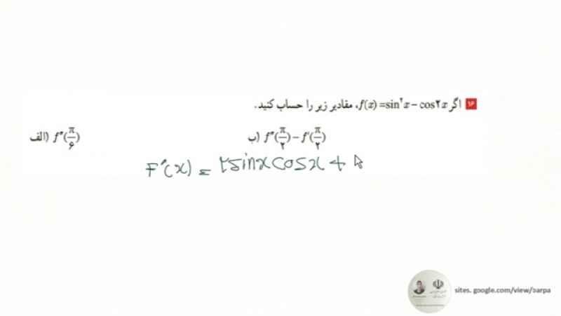 مشتق - حسابان (2) و ریاضی (3)