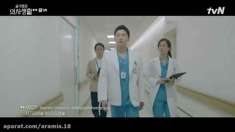 سریال : پلی لیست بیمارستان/ فصل دوم /قسمت پنجم / زیرنویس فارسی
