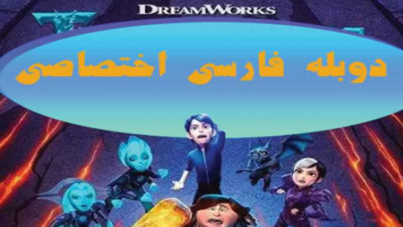 غول کش ها ظهور تایتان ها دوبله فارسی   انیمیشن شکارچیان ترول 2021
