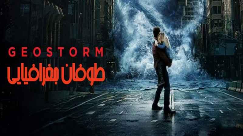 فیلم آمریکایی طوفان جغرافیایی Geostorm 2017 دوبله فارسی هیجان انگیز | علمی تخیلی