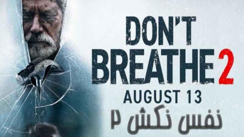 فیلم آمریکایی نفس نکش 2 Dont Breathe 2 2021 ترسناک ، هیجان انگیز