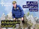 بریز و بپاش آقای رییس جمهور به افتخار جشن تولدش/پادکست 16 مهر