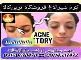 بهترین کرم درمان لک|09190678478|کرم شیرالاغ| درمان جای جوش و لک