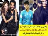 توهین بی شرمانه یک عربستانی به بیرانوند/ دردسر عکس های محمد صلاح با مُدل برزیلی