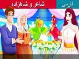 شاعر و شاهزاده | داستان های فارسی | قصه های کودکانه
