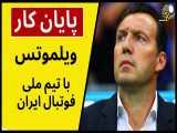 پایان کار مارک ویلموتس در فوتبال ایران