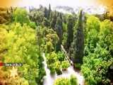 تصاویری زیبا از ارم باشکوه شیراز با ترانه هوای تو از فرزاد فرخ - شیراز