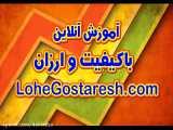 آموزش فارسی سوم دبستان فصل دوم فارسی نوشتاری (1) lohegostaresh.com