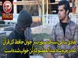 ویدیویی از حافظ کل قرآن که در حرم شاه عبدالعظیم کارتُن خواب شده است