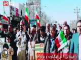 خروش مردم کهگیلویه و بویراحمد در راهپیمایی حماسی ۹ دی