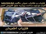 فلزیاب و دستگاه طلایاب صوتی MAGNUM مگنوم 09195809654 فلزیاب اطمینان