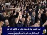 پخش ویدیو وحشت رسانه های آمریکایی از وعده انتقام ایران