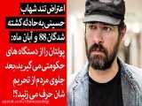 اعتراض تند شهاب حسینی به حادثه کشته شدگان 88 و آبان ماه