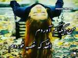 آهنگ بفل خواننده احمد سلو