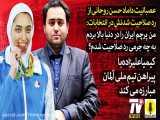 عصبانیت داماد حسن روحانی از رد صلاحیت شدنش در انتخابات