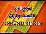 آموزش ریاضی چهارم دبستان هانیه محمودی مرور فصل 5 (1) lohegostaresh.com