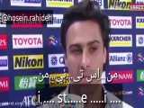 سوتی های فرهاد مجیدی هنگام صحبت به زبان انگلیسی