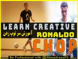 29 آموزش فارسی  سریع سرتوپ زدن حرفه ای به سبک رونالدو