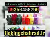 فروش دستگاه ابکاری فانتاکروم / فرمول ابکاری / پرایمر ابکاری /02156573155