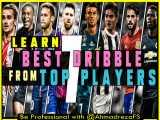 33 آموزش 7 دریبل سطح بالا از بازیکن های مطرح فوتبال دنیا توسط احمدرضا