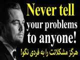 مشکلاتت رو به هیچکس نگو!