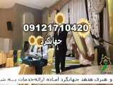 عروسی مذهبی مداح دف جشن مذهبی ختم گروه سنتی برای عروسی موسیقی سنتی 090121710420
