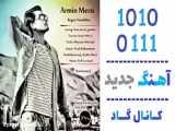 اهنگ آرمین مرسی به نام بگو نمیخوای - کانال گاد