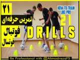 34 21 نوع تمرین انفرادی برای بازیکنان حرفه ای فوتبال توسط احمدرضا