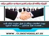 دعوت به همکاری - روانشناسی - وکالت - مشاوره حقوقی - مشاوره روانشناسی