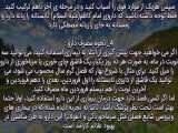 فوری*نظر رائفی پور راجع به داروی امام کاظم/و طرز تهیه آن در فصول سال/