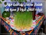 هشدار سازمان بهداشت جهانی درباره انتقال کرونا از سبزه عید