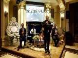 اجرای خواننده سنتی مراسم ترحیم ۰۹۱۲۱۸۹۷۷۴۲ نی مداح گروه سنتی عرفانی مداحی متوفی