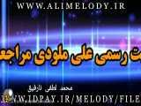 پلی بک محمد لطفی نارفیق