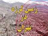احتمال وقوع زلزله در تهران  ، گزارش رئیس مرکز لرزه نگاری از زلزله پایتخت