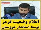 اعلام وضعیت قرمز در خوزستان توسط استاندار خوزستان