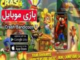 معرفی بازی موبایلی Crash Bandicoot Mobile