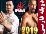 دانلود فیلم Ip Man 4 دوبله فارسی مردی به نام ایپ 4 کیفیت اصلی