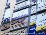 مطب خانم دکتر پاکیده در شرق تهران 02177877813