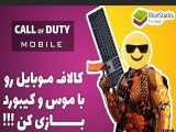 آموزش نصب بازی کالاف دیوتی موبایل (COD Mobile) روی کامپیوتر (با نرم افزار BlueStacks)