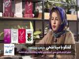 مصاحبه با خانم مینا فتحی (عرفانیان)مترجم کتاب والدین سمی، آدم های سمی، و...
