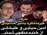 حاشیههای عصر جدید و سوتی آقای حسینی