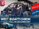 مستند کامل درون کارخانه خودروسازی بوگاتی شیرون را ببینید