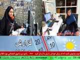 ارتباط تلفنی با  خانم رفیعی ، کارشناس هواشناسی  مورخ 1399/03/25