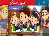 قصه کودکانه جنی راستگو :: داستان های فارسی کودکانه