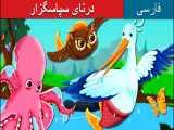 قصه کودکانه درنای سپاسگزار :: داستان های فارسی کودکانه