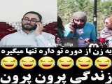 کیلیپ طنز هومن ایرانش