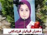 حدیث دختر ده ساله ای که توسط پدرش بخاطر زیاد کردن صدای تلویزیون به قتل رسید